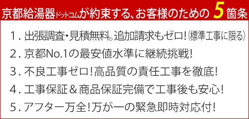 京都給湯器ドットコムが約束する、お客様のための5箇条